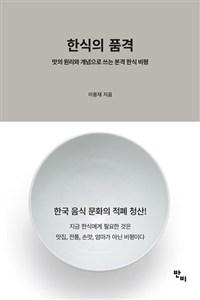 KoreaFood.jpg